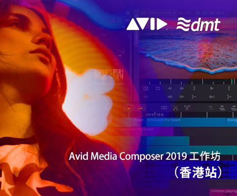 Avid Media Composer 2019 Workshop(Hong Kong)